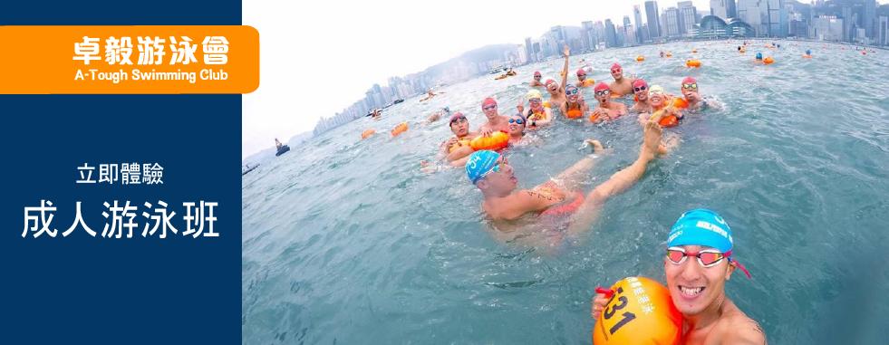 卓毅游泳會-專業成人游泳課程