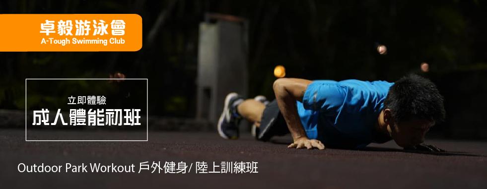 卓毅游泳會 - Outdoor Park Workout 戶外健身/ 陸上訓練班