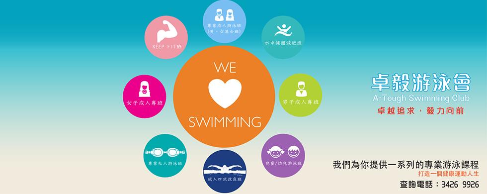 卓毅游泳會-專業游泳課程