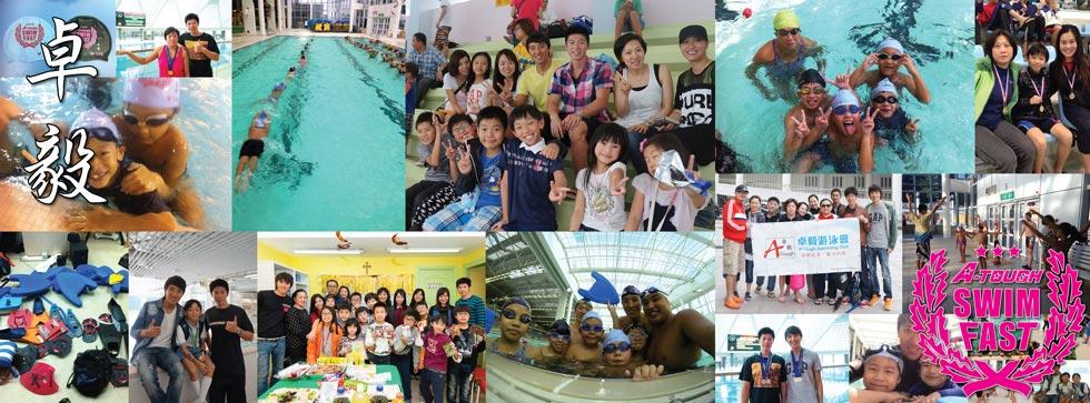 卓毅游泳會_CoverPic2014
